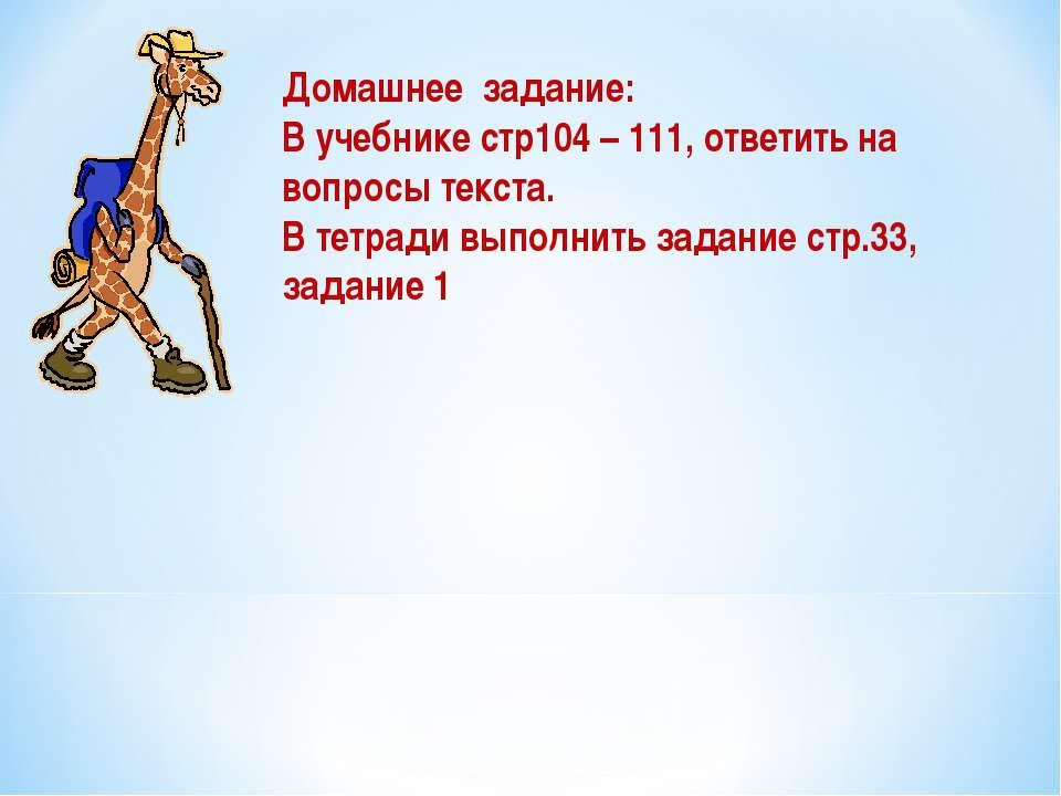 Домашнее задание: В учебнике стр104 – 111, ответить на вопросы текста. В тетр...