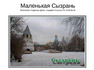 Маленькая Сызрань Выполнил Родионов Денис учащийся 9 класса ОУ ООШ № 28