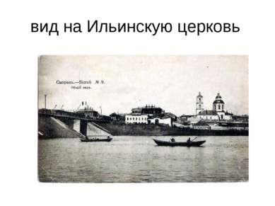 вид на Ильинскую церковь ...