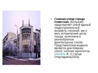 Главная улица города Советская, (Большая) представляет собой единый градостро...