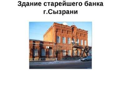 Здание старейшего банка г.Сызрани