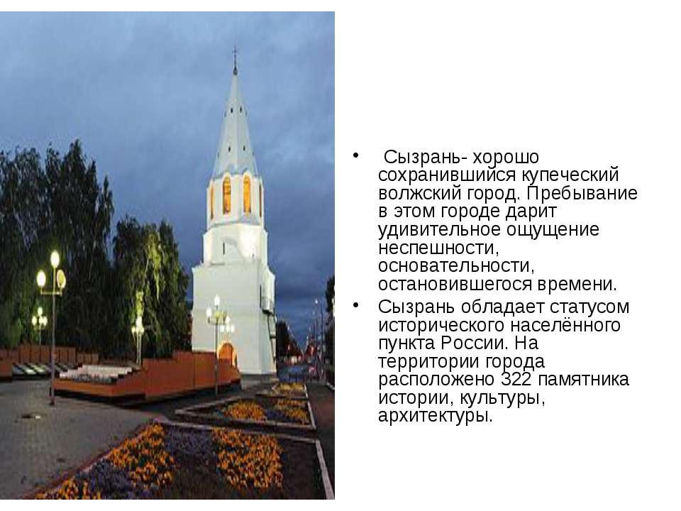 Сызрань- хорошо сохранившийся купеческий волжский город. Пребывание в этом го...
