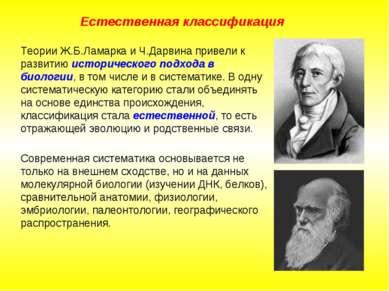 Теории Ж.Б.Ламарка и Ч.Дарвина привели к развитию исторического подхода в био...