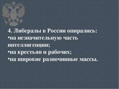 4. Либералы в России опирались: на незначительную часть интеллигенции; на кре...