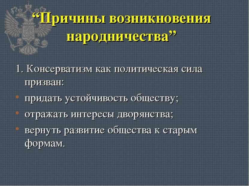 """""""Причины возникновения народничества"""" 1. Консерватизм как политическая сила п..."""