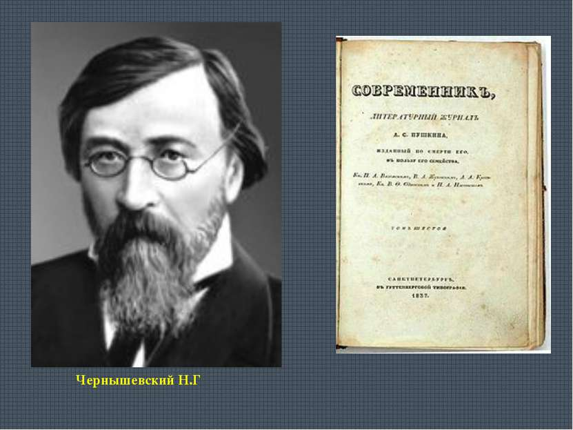 Чернышевский Н.Г