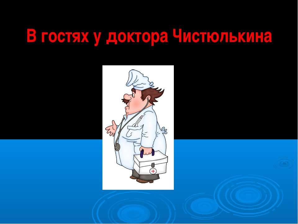 В гостях у доктора Чистюлькина