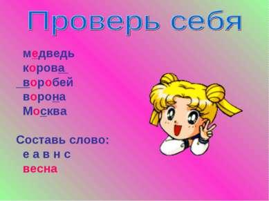 медведь корова воробей ворона Москва Составь слово: е а в н с весна