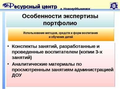 есурсный центр г. Новокуйбышевск Особенности экспертизы портфолио Конспекты з...