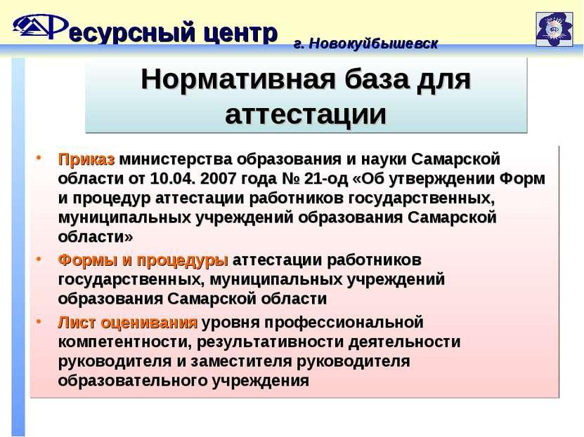 есурсный центр г. Новокуйбышевск Нормативная база для аттестации Приказ минис...