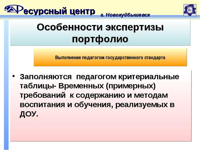 есурсный центр г. Новокуйбышевск Особенности экспертизы портфолио Заполняются...