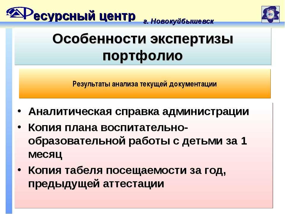есурсный центр г. Новокуйбышевск Особенности экспертизы портфолио Аналитическ...