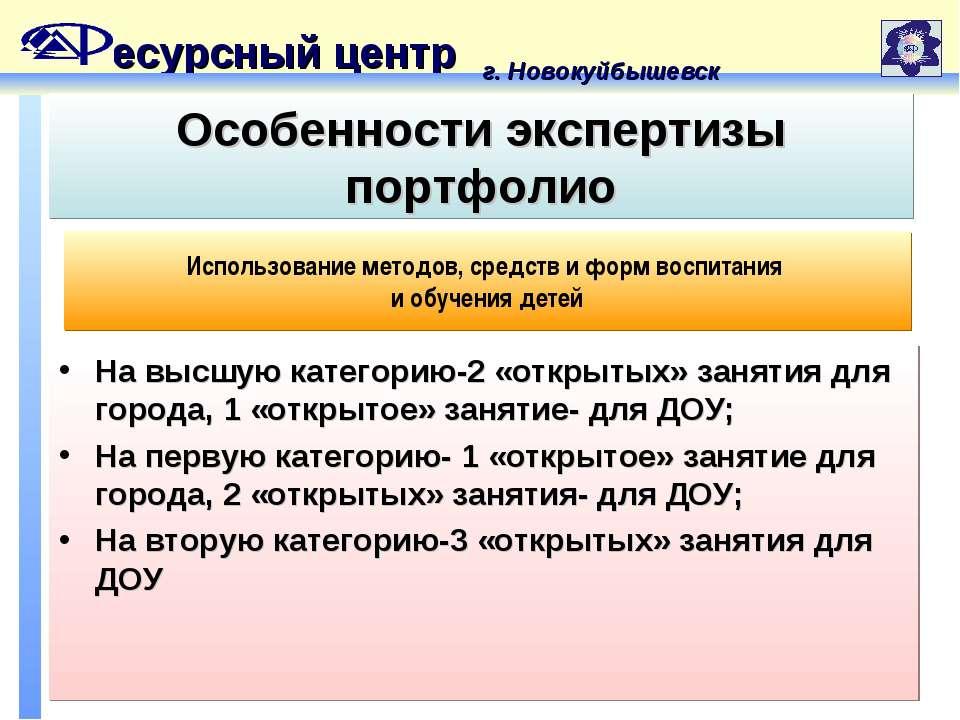 есурсный центр г. Новокуйбышевск Особенности экспертизы портфолио На высшую к...