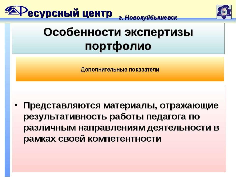 есурсный центр г. Новокуйбышевск Особенности экспертизы портфолио Представляю...
