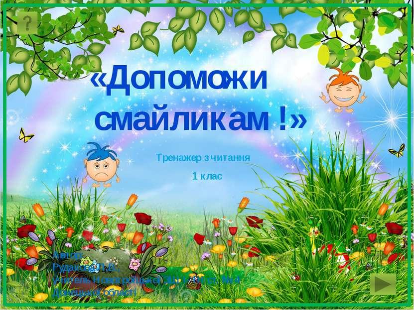 «Допоможи смайликам !» Автор: Рудакова Л.В., учитель Новотроїцької ЗШ І- ІІІ ...