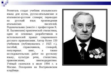 Розенталь создал учебник итальянского языка для вузов, русско-итальянские и и...