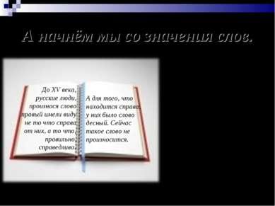 А начнём мы со значения слов. Собираясь по дороге русского языка, прежде всег...