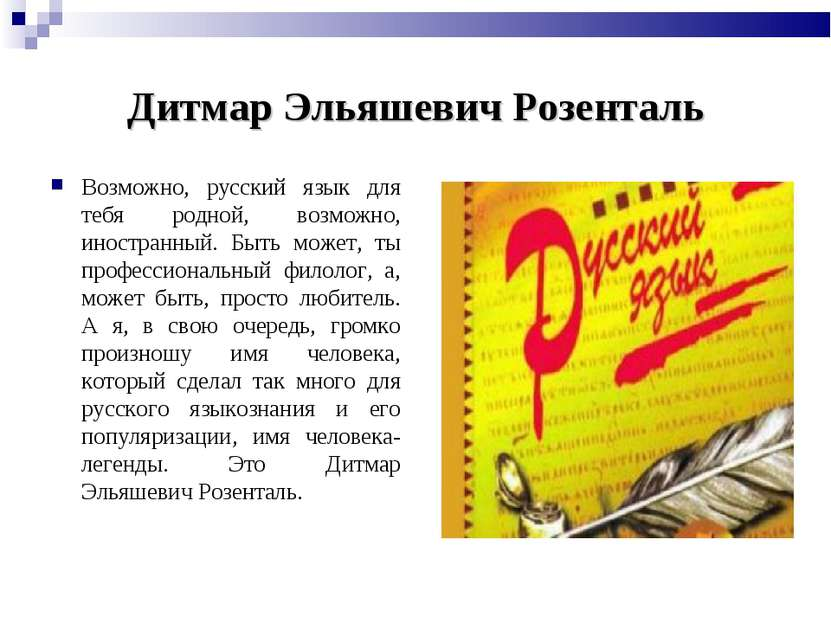 Дитмар Эльяшевич Розенталь Возможно, русский язык для тебя родной, возможно, ...