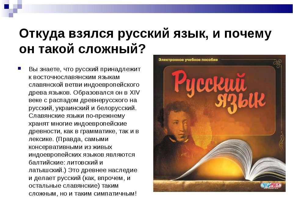 Откуда взялся русский язык, и почему он такой сложный? Вы знаете, что русский...