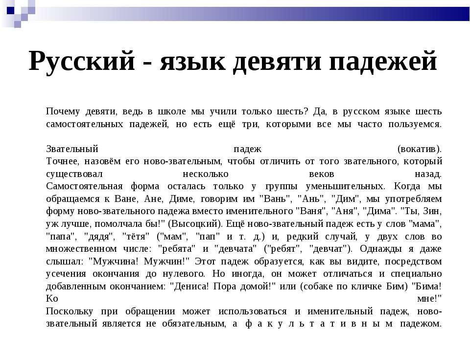 Русский - язык девяти падежей Почему девяти, ведь в школе мы учили только шес...