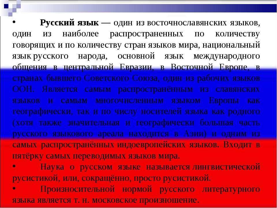 Русский язык— один извосточнославянских языков, один из наиболее распростра...