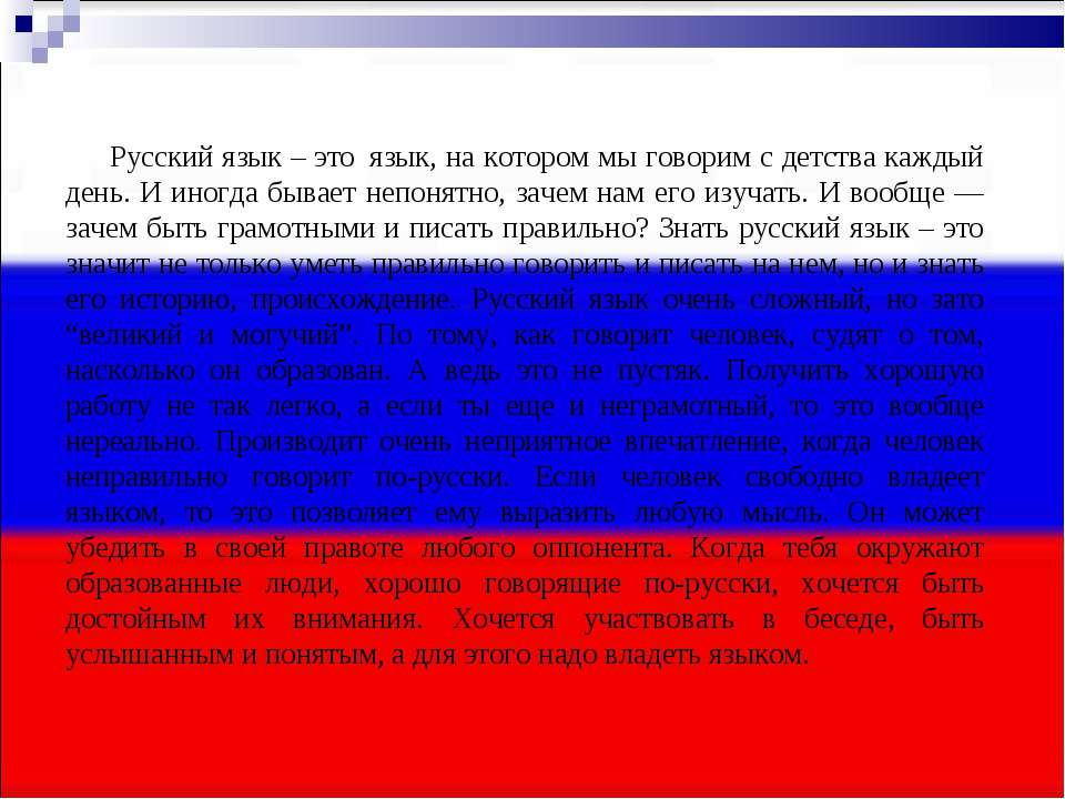 Русский язык – этоязык, на котором мы говорим с детства каждый день. ...