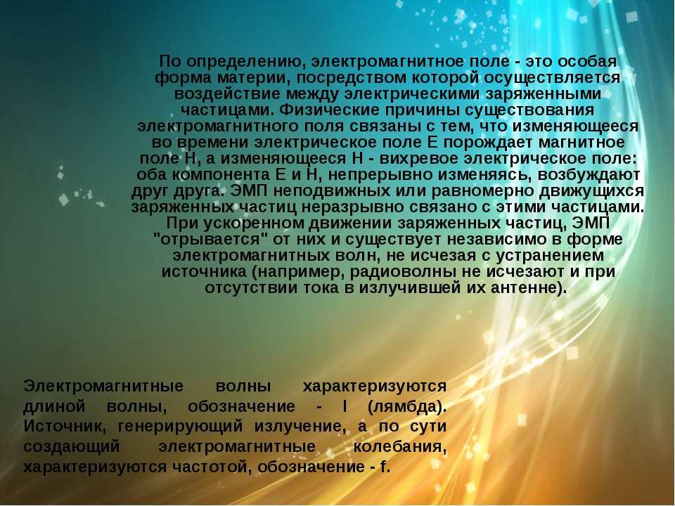 По определению, электромагнитное поле - это особая форма материи, посредством...