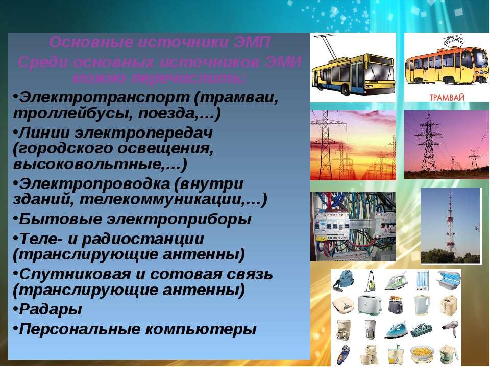Основные источники ЭМП Среди основных источников ЭМИ можно перечислить: Элект...