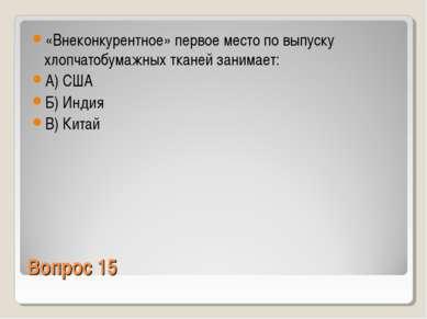 Вопрос 15 «Внеконкурентное» первое место по выпуску хлопчатобумажных тканей з...