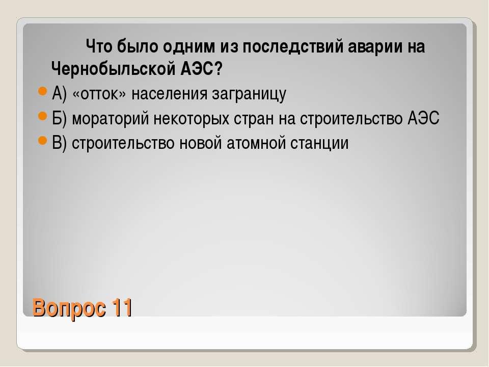Вопрос 11 Что было одним из последствий аварии на Чернобыльской АЭС? А) «отто...