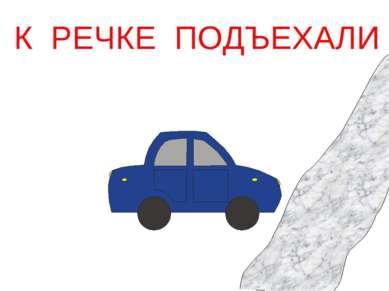 К РЕЧКЕ ПОДЪЕХАЛИ
