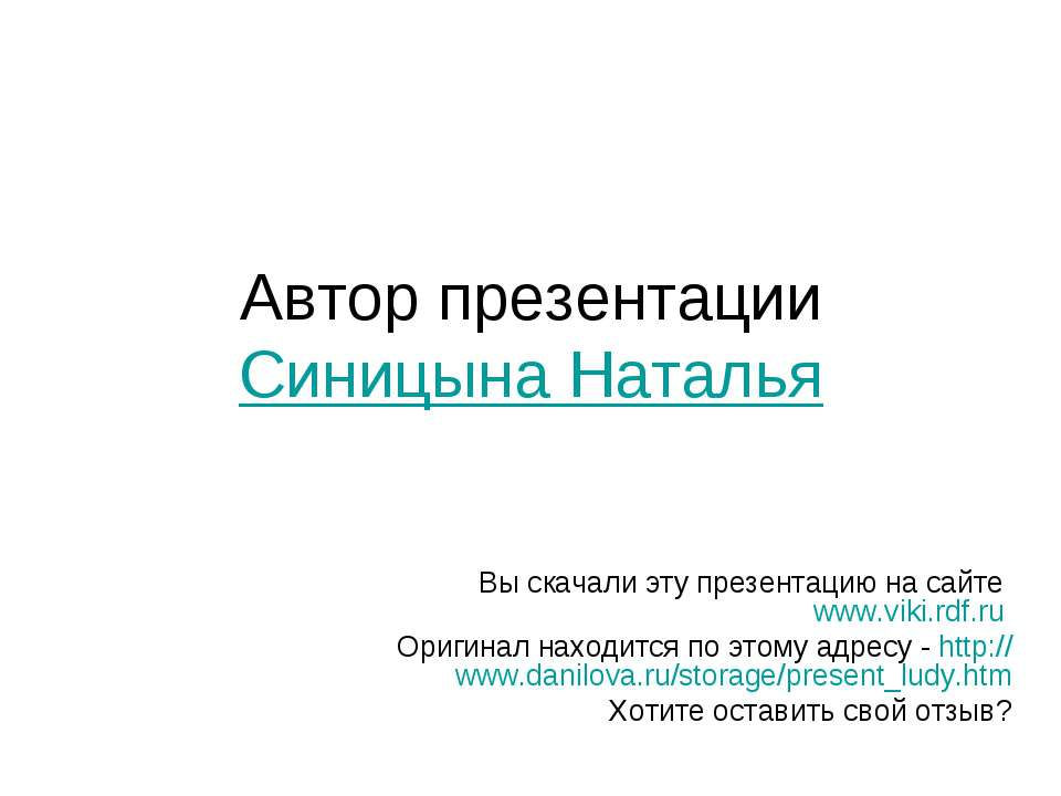 Автор презентации Синицына Наталья Вы скачали эту презентацию на сайте www.vi...