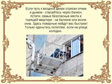 Если путь к входной двери отрезан огнем и дымом - спасайтесь через балкон. Кс...
