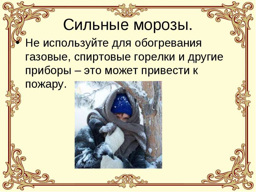 Сильные морозы. Не используйте для обогревания газовые, спиртовые горелки и д...