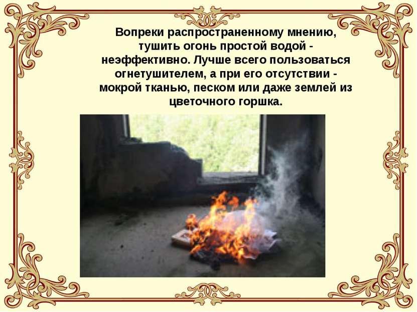 Вопреки распространенному мнению, тушить огонь простой водой - неэффективно. ...