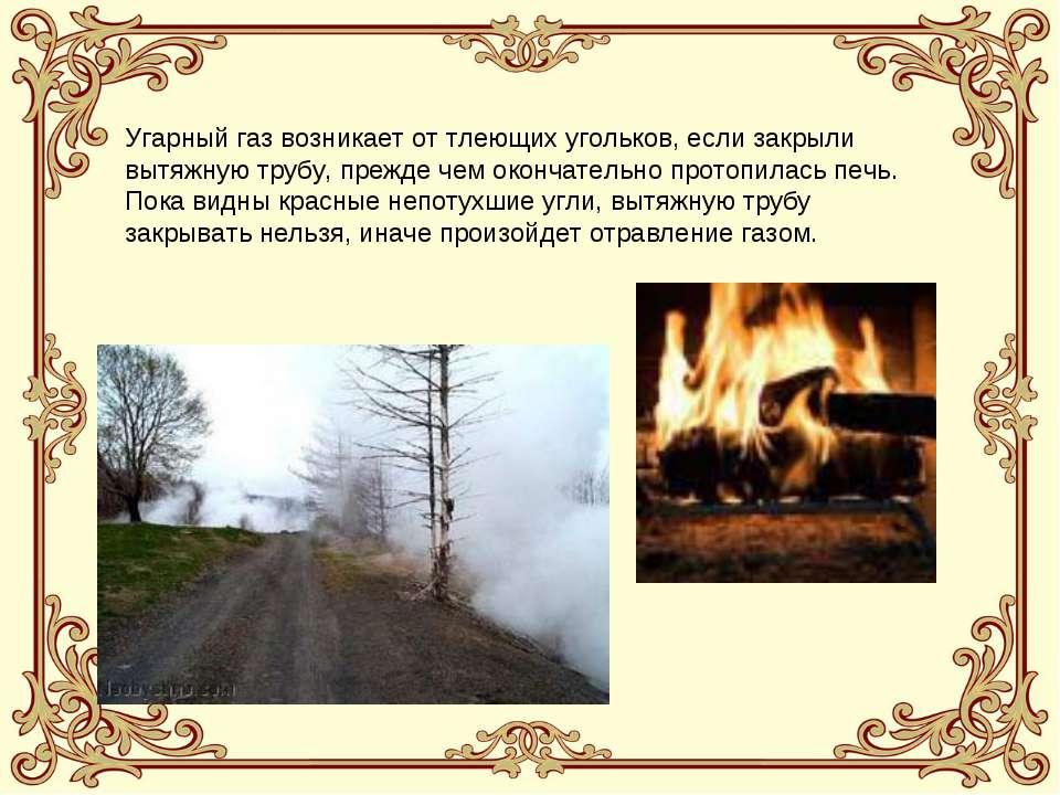 Угарный газ возникает от тлеющих угольков, если закрыли вытяжную трубу, прежд...