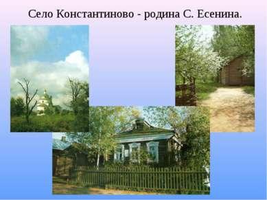 Село Константиново - родина С. Есенина.