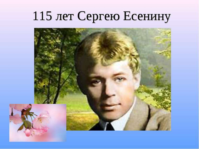 115 лет Сергею Есенину