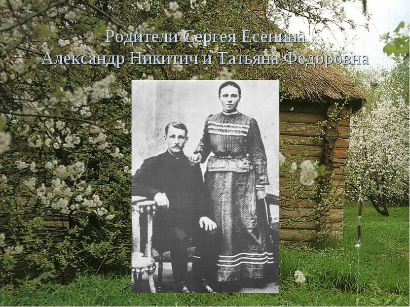 Родители Сергея Есенина Александр Никитич и Татьяна Федоровна