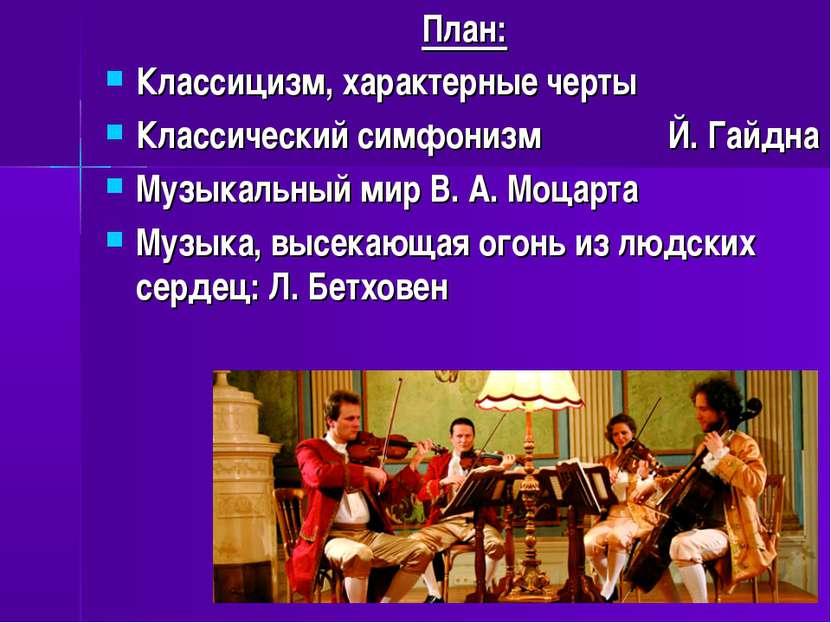 План: Классицизм, характерные черты Классический симфонизм Й. Гайдна Музыкаль...