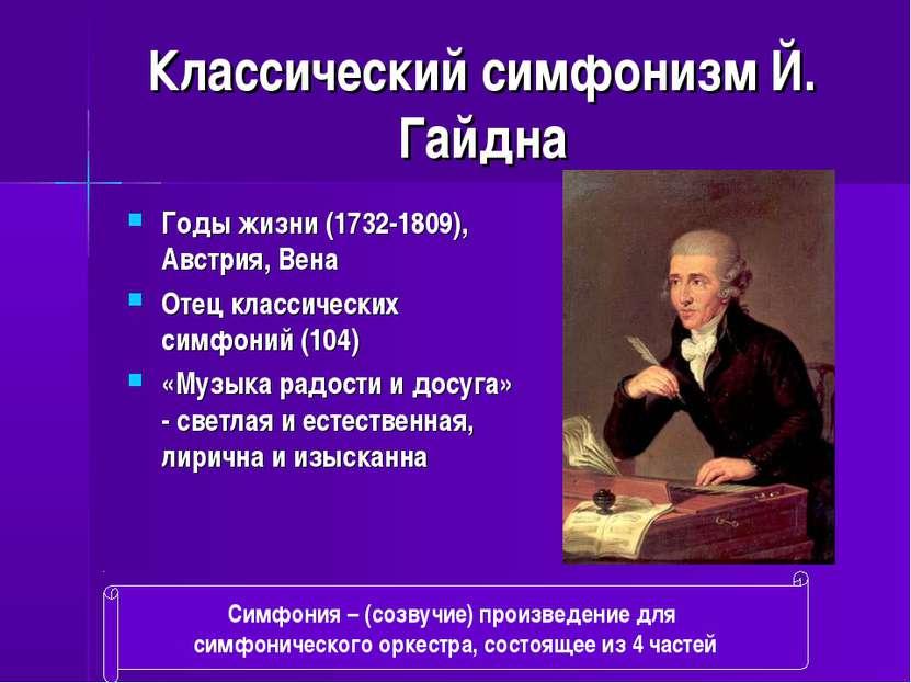 Классический симфонизм Й. Гайдна Годы жизни (1732-1809), Австрия, Вена Отец к...