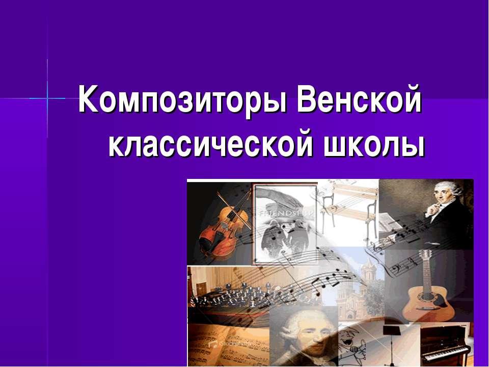 Композиторы Венской классической школы