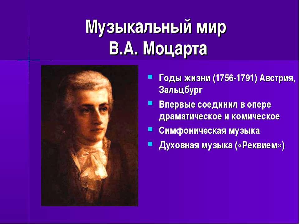 Музыкальный мир В.А. Моцарта Годы жизни (1756-1791) Австрия, Зальцбург Впервы...