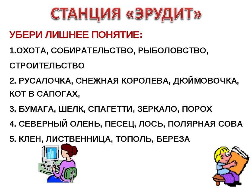 УБЕРИ ЛИШНЕЕ ПОНЯТИЕ: ОХОТА, СОБИРАТЕЛЬСТВО, РЫБОЛОВСТВО, СТРОИТЕЛЬСТВО 2. РУ...