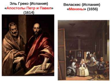 Веласкес (Испания) «Менины» (1656) Эль Греко (Испания) «Апостолы Петр и Павел...