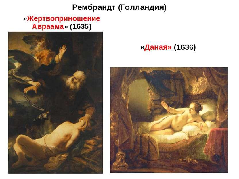 Рембрандт (Голландия) «Жертвоприношение Авраама» (1635) «Даная» (1636)