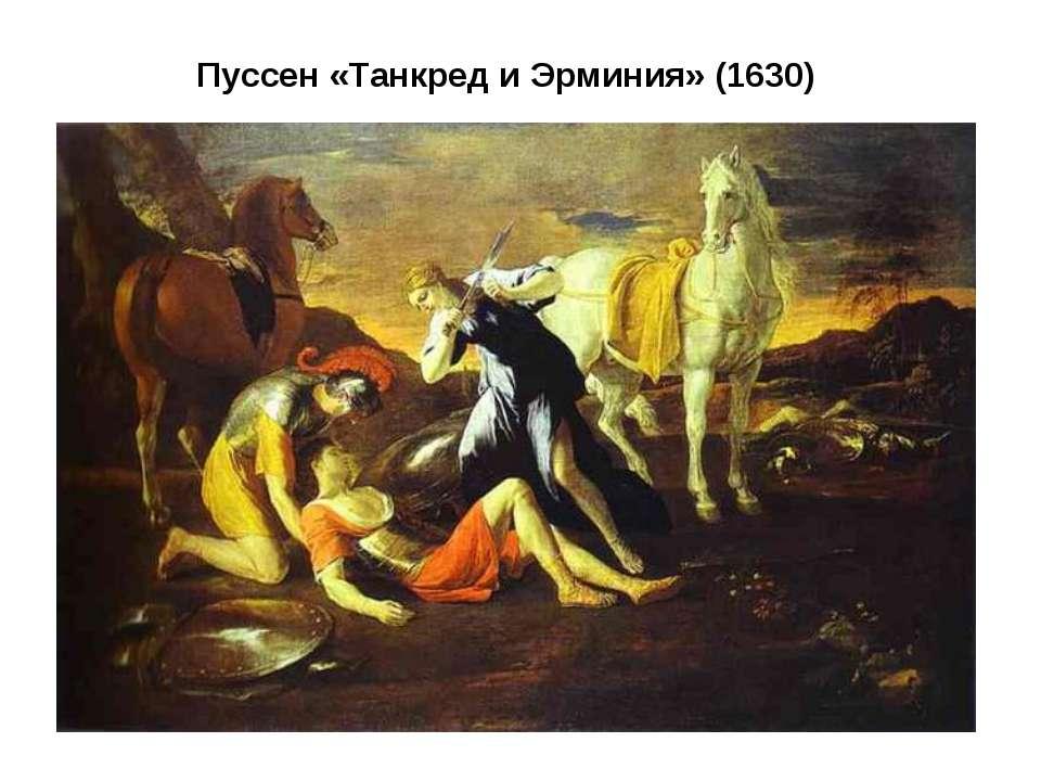 Пуссен «Танкред и Эрминия» (1630)