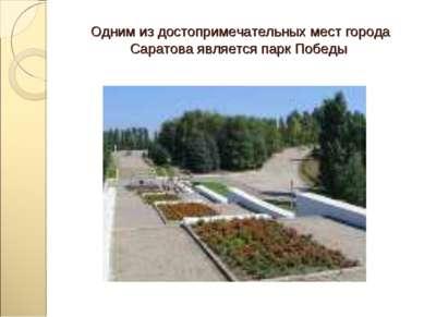 Одним из достопримечательных мест города Саратова является парк Победы