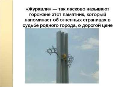 «Журавли» — так ласково называют горожане этот памятник, который напоминает о...