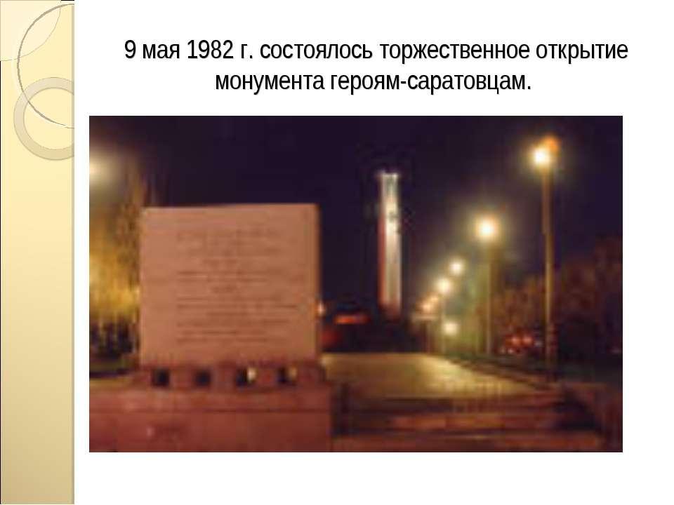 9 мая 1982 г. состоялось торжественное открытие монумента героям-саратовцам.